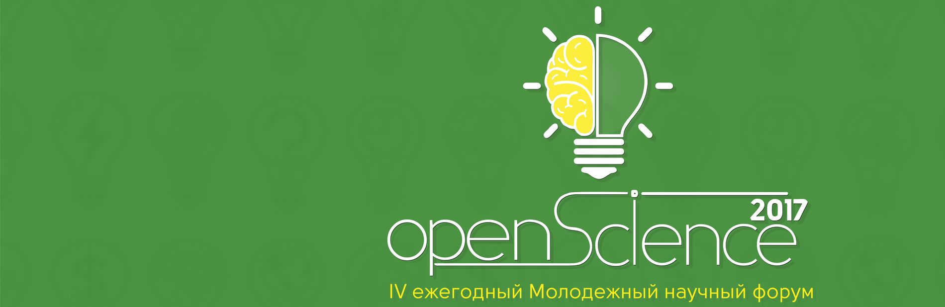 «Open Science 2017»